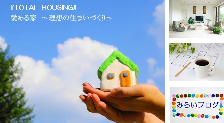 愛ある家〜理想の住まいづくり〜未来住宅株式会社 滋賀県草津市