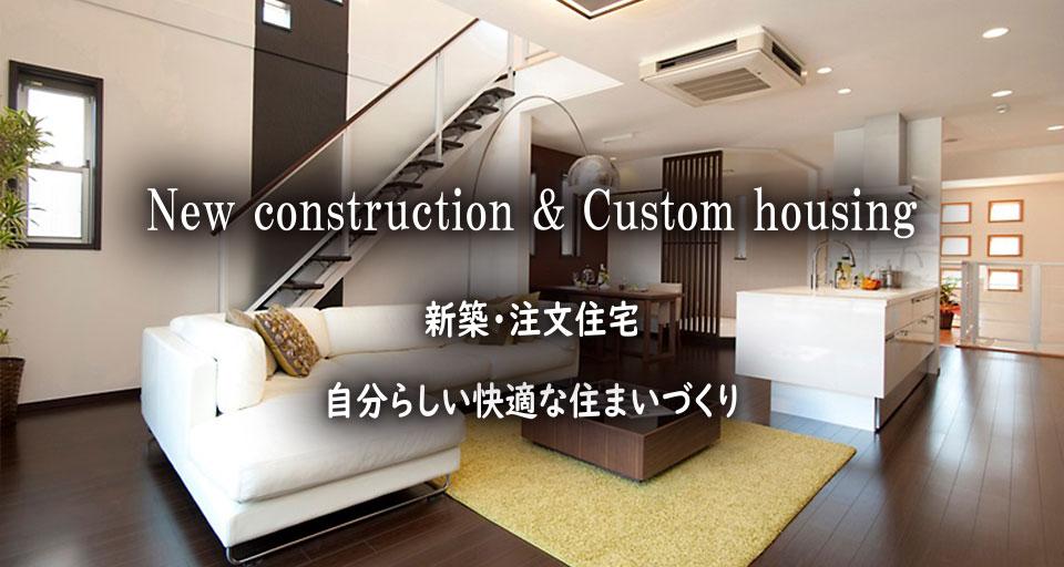 New construction & Custom housing 新築・注文住宅 自分らしい快適な住まいづくり
