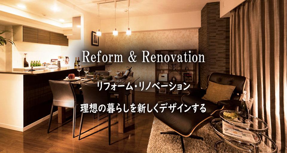 Reform & Renovation リフォーム・リノベーション 理想の暮らしを新しくデザインする